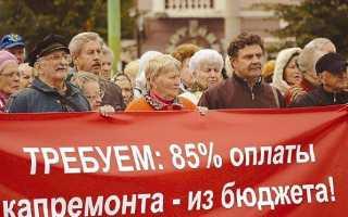 Льготы на оплату капитального ремонта для пенсионеров и инвалидов