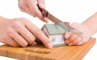 Как делить квартиру в ипотеке при разводе супругов