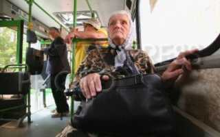 Льготы пенсионерам на проезд в общественном транспорте