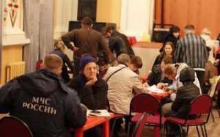 Варианты помощи переселенцам в Российской Федерации