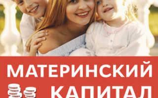 """Свежие изменения в программе """"Материнский капитал"""""""