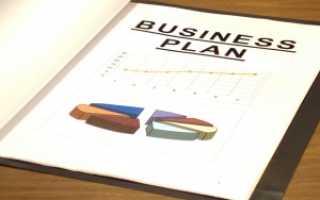 Бизнес-план для Центра занятости: образец и правила составления