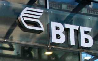 Какие документы нужны для ипотеки в ВТБ 24 на квартиру или дом