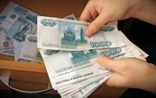Правила оформления материальной помощи в связи с тяжелым финансовым положением