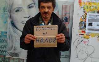 Налог на безработных в России: возможно ли принятие закона и его основное содержание