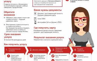 Как и где оформить и получить социальную карту студента в Москве