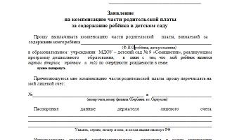 Компенсация за детский сад: документы, кому положена и порядок выплаты