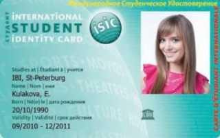 Международная карта студента ISIC: преимущества, скидки, льготы