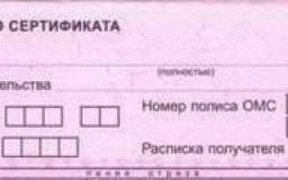Родовой сертификат: когда он выдется, как и где его можно получить