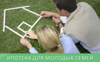 Как взять ипотеку молодой семье на покупку квартиры или дома