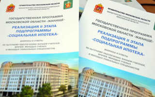 Социальная ипотека в Московской области: кому положена и условия получения