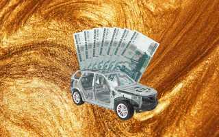 Налоговый вычет при покупке и продаже автомобиля