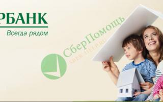 Какие документы нужны для ипотеки в Сбербанке на квартиру по разным программам
