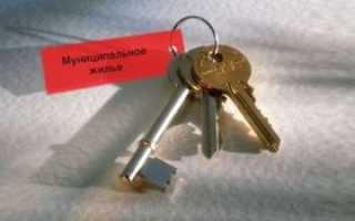 Муниципальное (социальное) жилье: что это такое и правила его предоставления