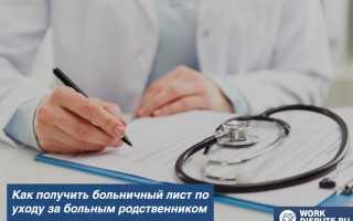 Правила оформления больничного листа по уходу за больным родственником