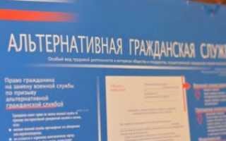 Альтернативная гражданская служба: условия, требования и порядок прохождения