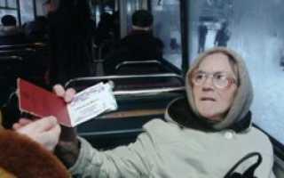 Льготы на проезд пенсионерам: виды и правила предоставления