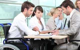 Правила трудоустройства для людей с инвалидностью