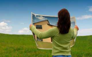 Правила бесплатного получения земли под индивидуальное строительство жилья
