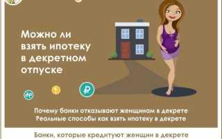Ипотека в декретном отпуске: дают ли ее и какие правила оформления