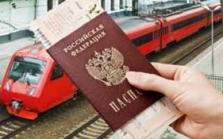 Детский билет на поезд: до какого возраста можно покупать, сколько он стоит