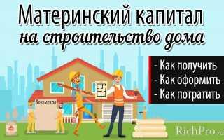 Использование материнского капитала на покупку жилья, строительство дома