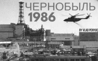 Льготы чернобыльцам в России: перечень и порядок оформления